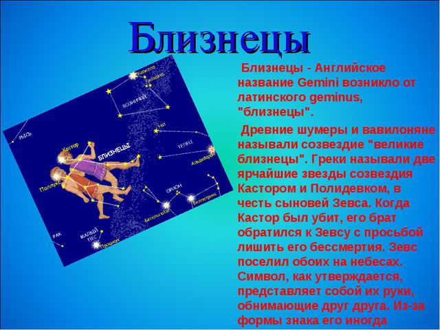 Близнецы Близнецы - Английское название Gemini возникло от латинского geminus...