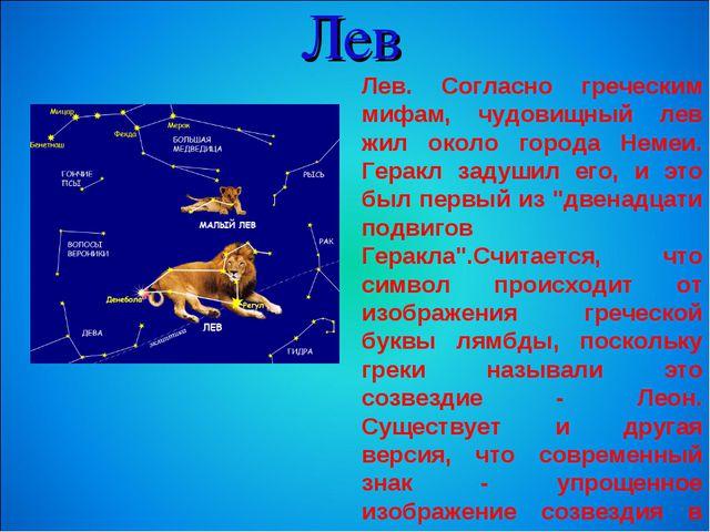 Лев Лев. Согласно греческим мифам, чудовищный лев жил около города Немеи. Гер...