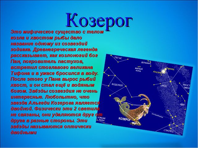 Козерог Это мифическое существо с телом козла и хвостом рыбы дало название од...