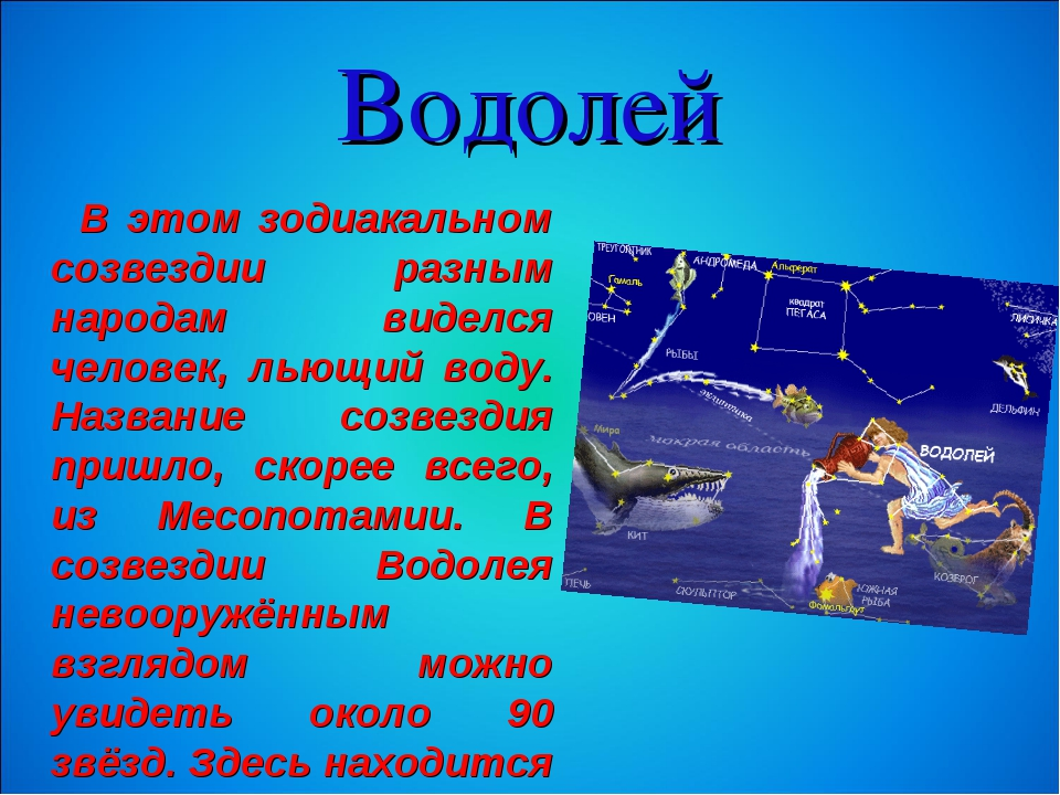 Водолей В этом зодиакальном созвездии разным народам виделся человек, льющий...