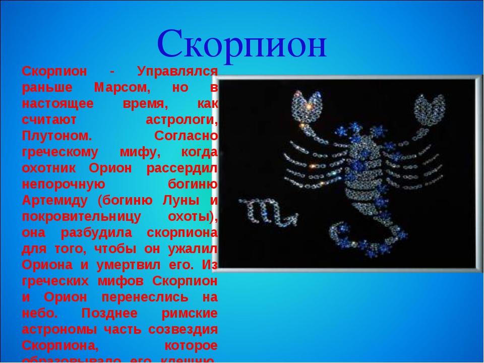 Скорпион Скорпион - Управлялся раньше Марсом, но в настоящее время, как счита...