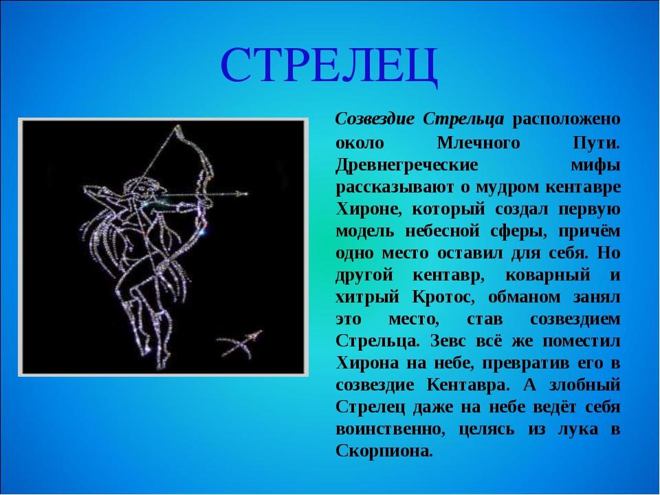 СТРЕЛЕЦ Созвездие Стрельца расположено около Млечного Пути. Древнегреческие м...