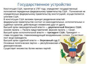 Государственное устройство Конституция США, принятая в 1787 году, определяет