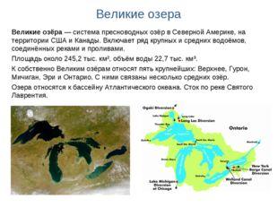 Великие озёра— система пресноводных озёр в Северной Америке, на территории С