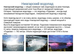 Ниагарский водопад— общее название трёх водопадов на реке Ниагара, отделяюще