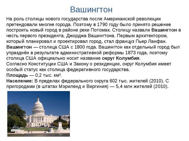 Вашингтон На роль столицы нового государства после Американской революции пре...
