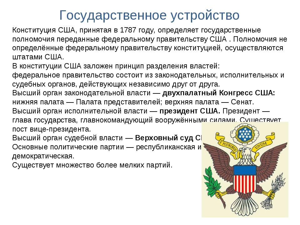 Государственное устройство Конституция США, принятая в 1787 году, определяет...