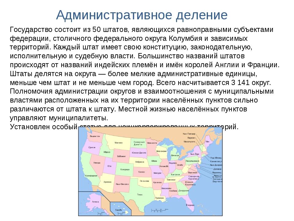 Административное деление Государство состоит из 50 штатов, являющихся равнопр...
