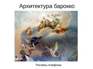 Архитектура барокко Роспись плафона