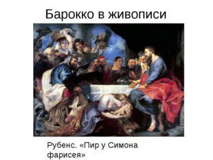 Барокко в живописи Рубенс. «Пир у Симона фарисея»