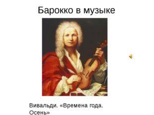 Барокко в музыке Вивальди. «Времена года. Осень»