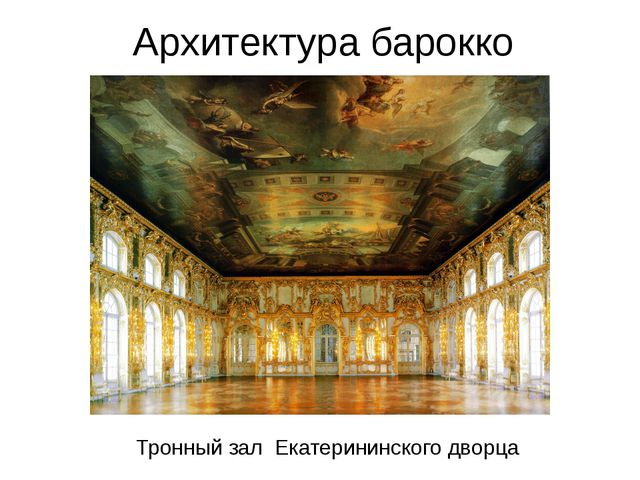 Архитектура барокко Тронный зал Екатерининского дворца