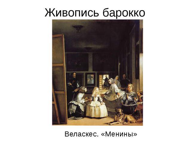 Живопись барокко Веласкес. «Менины»