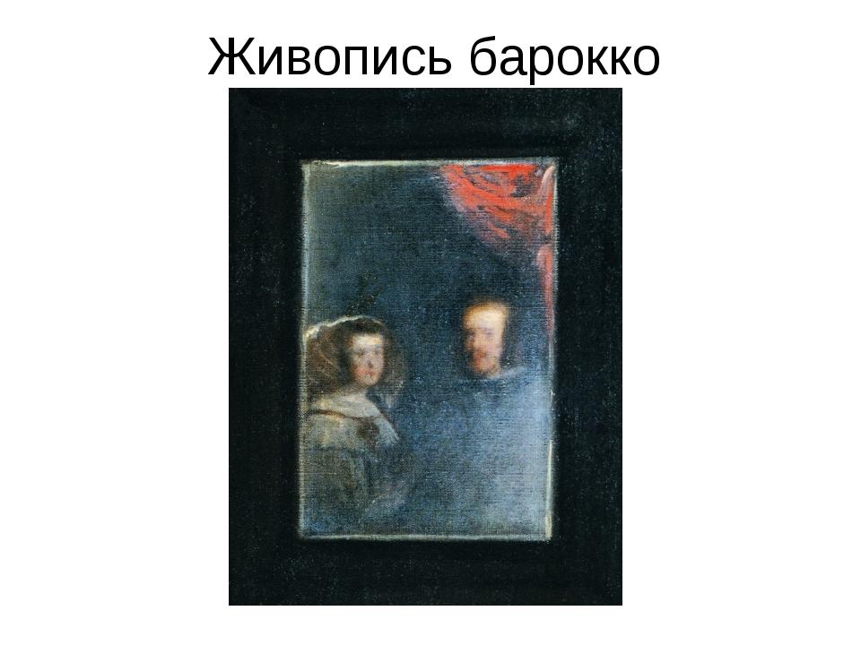 Живопись барокко