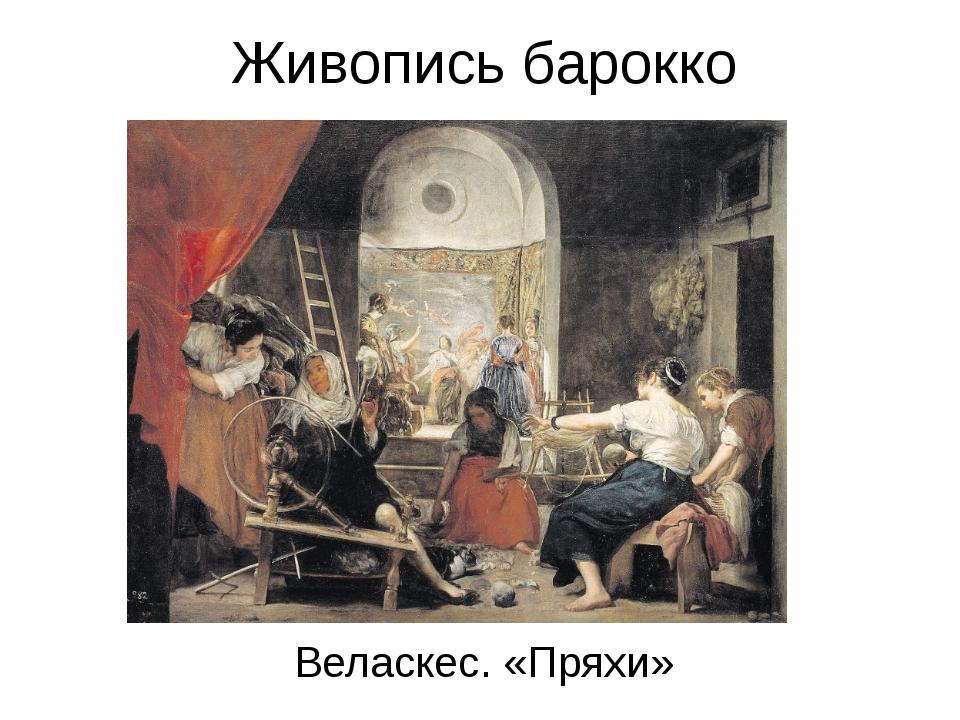 Живопись барокко Веласкес. «Пряхи»