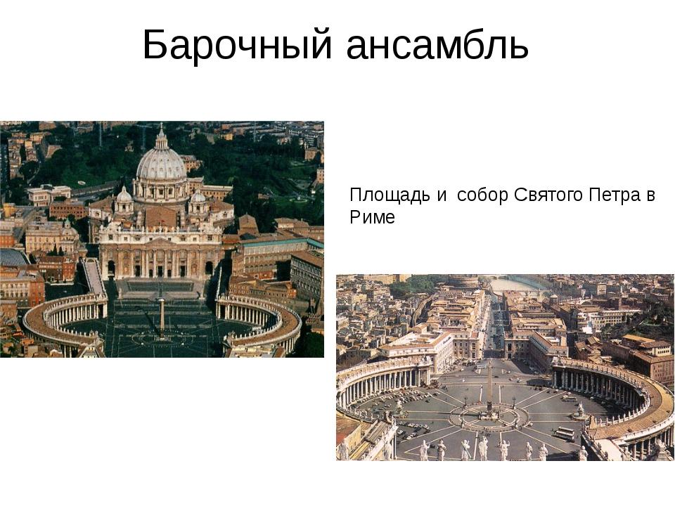 Барочный ансамбль Площадь и собор Святого Петра в Риме