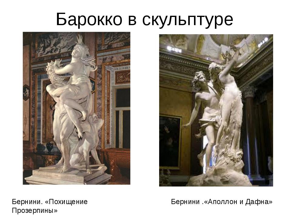 Барокко в скульптуре Бернини. «Похищение Прозерпины» Бернини .«Аполлон и Дафна»