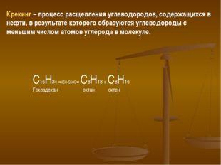 Крекинг – процесс расщепления углеводородов, содержащихся в нефти, в результа