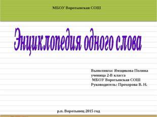 МБОУ Воротынская СОШ Выполнила: Ямщикова Полина ученица 2-В класса МБОУ Ворот