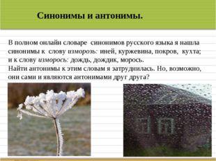 В полном онлайн словаре синонимов русского языка я нашла синонимы к слову изм