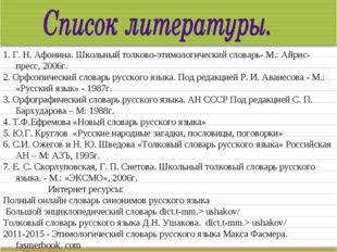 1. Г. Н. Афонина. Школьный толково-этимологический словарь- М.: Айрис-пресс,