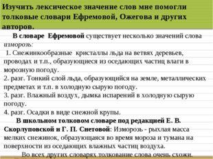 В словаре Ефремовой существует несколько значений слова изморозь: 1. Снежинк