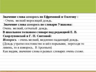Значение слова изморось по Ефремовой и Ожегову : - Очень мелкий моросящий дож