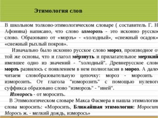 В школьном толково-этимологическом словаре ( составитель Г. Н. Афонина) напис