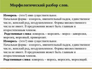 Морфологический разбор слов. Изморозь - (что?) имя существительное. Начальная