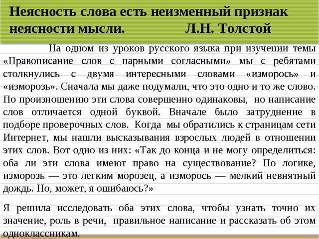 Неясность слова есть неизменный признак неясности мысли. Л.Н. Толстой На одно...