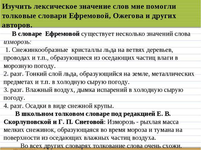 В словаре Ефремовой существует несколько значений слова изморозь: 1. Снежинк...