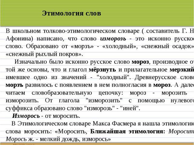 В школьном толково-этимологическом словаре ( составитель Г. Н. Афонина) напис...