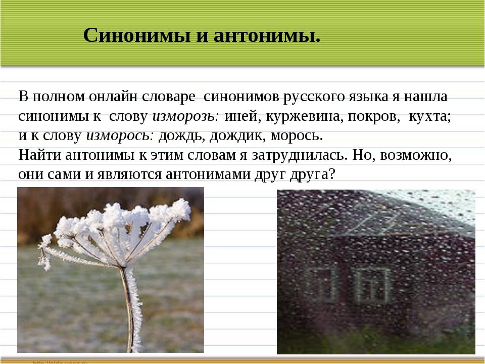 В полном онлайн словаре синонимов русского языка я нашла синонимы к слову изм...