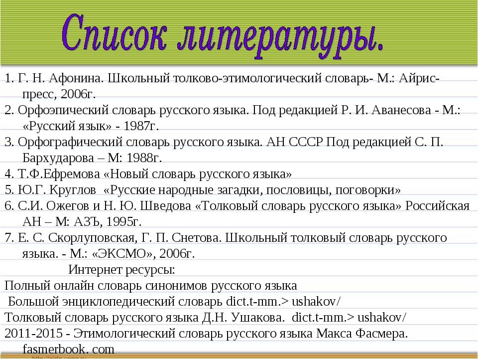 1. Г. Н. Афонина. Школьный толково-этимологический словарь- М.: Айрис-пресс,...