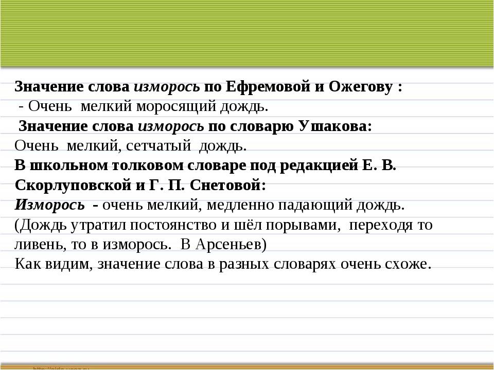 Значение слова изморось по Ефремовой и Ожегову : - Очень мелкий моросящий дож...