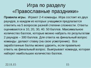 Игра по разделу «Православные праздники» Правила игры. Играют 2-4 команды. И