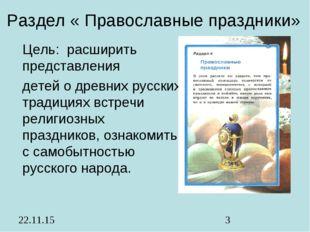 Раздел « Православные праздники» Цель: расширить представления детей о древни