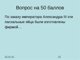 Вопрос на 50 баллов По заказу императора Александра III эти пасхальные яйца б