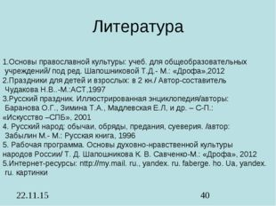 Литература 1.Основы православной культуры: учеб. для общеобразовательных учре