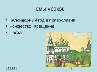Темы уроков Календарный год в православии Рождество. Крещение Пасха