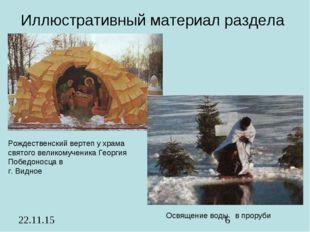 Иллюстративный материал раздела Освящение воды в проруби Рождественский верте