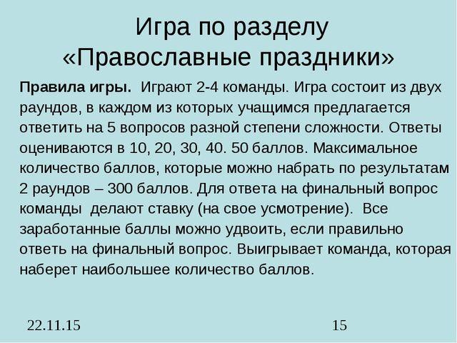Игра по разделу «Православные праздники» Правила игры. Играют 2-4 команды. И...