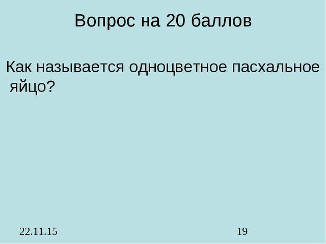 Вопрос на 20 баллов Как называется одноцветное пасхальное яйцо?