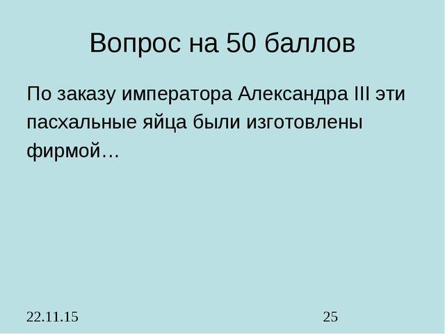 Вопрос на 50 баллов По заказу императора Александра III эти пасхальные яйца б...