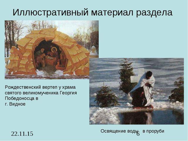 Иллюстративный материал раздела Освящение воды в проруби Рождественский верте...