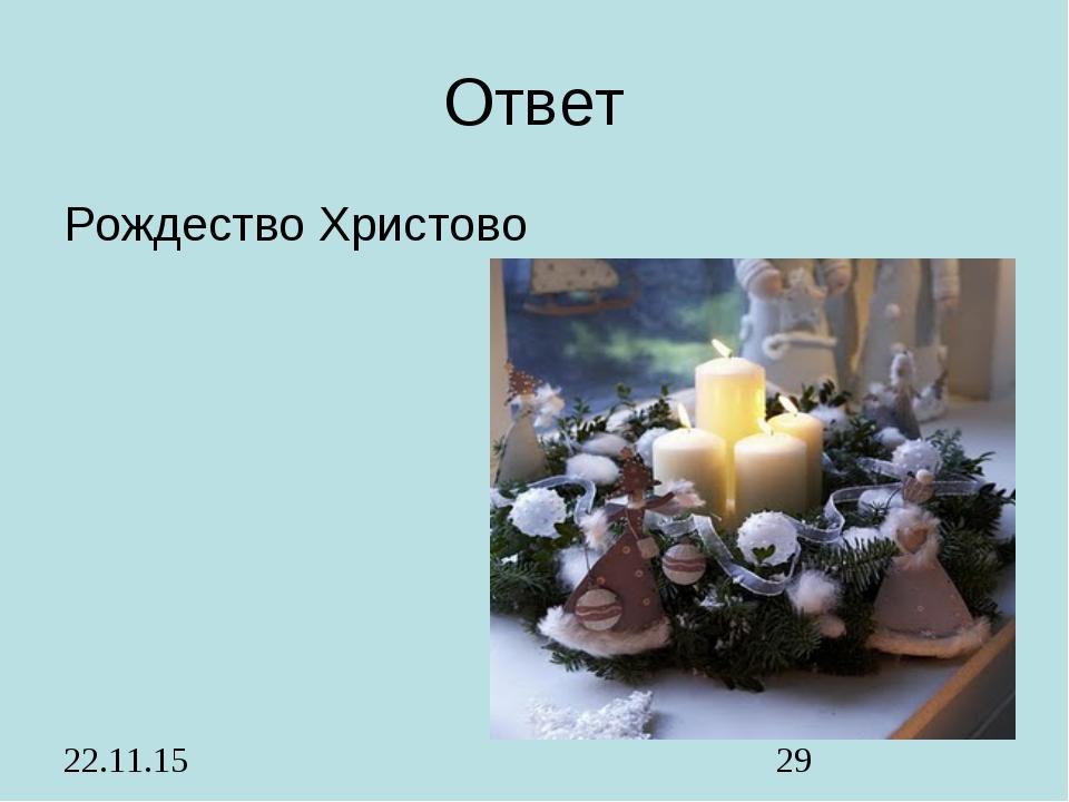 Ответ Рождество Христово