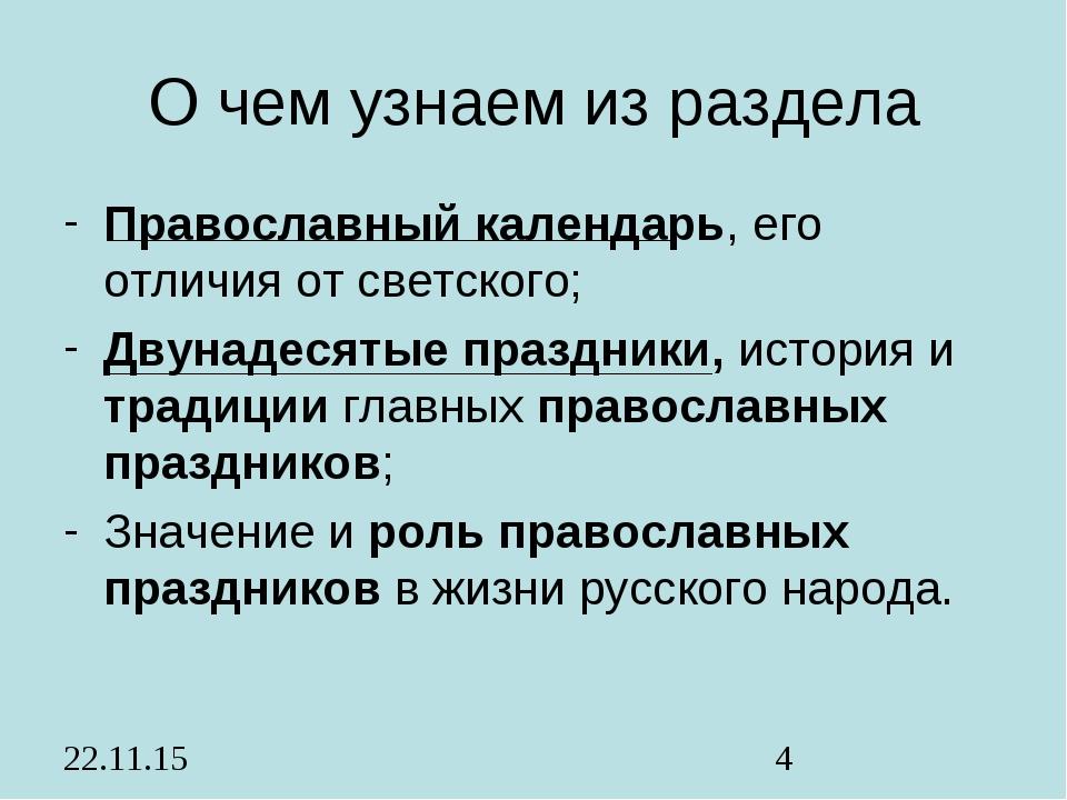 О чем узнаем из раздела Православный календарь, его отличия от светского; Дву...