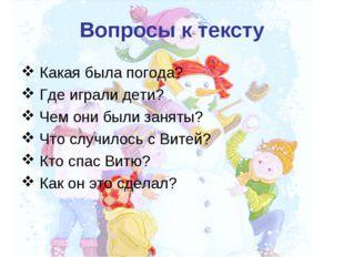 Вопросы к тексту Какая была погода? Где играли дети? Чем они были заняты? Что