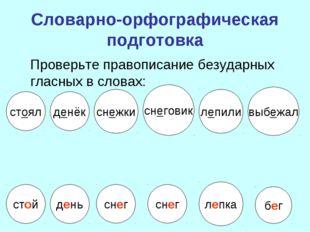 Словарно-орфографическая подготовка Проверьте правописание безударных гласных
