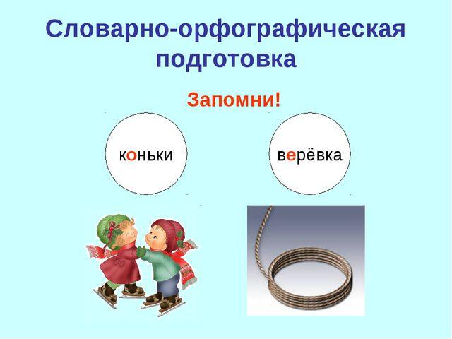 Словарно-орфографическая подготовка Запомни! коньки верёвка верёвка коньки